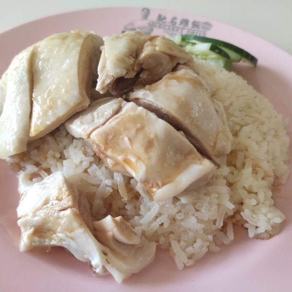 Review: Margaret Drive Chicken Rice (Singapore)