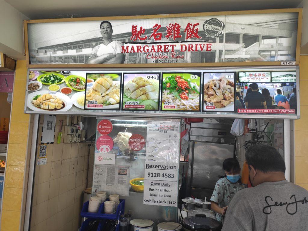 Margaret Drive Chicken Rice: Havelock Road Food Centre