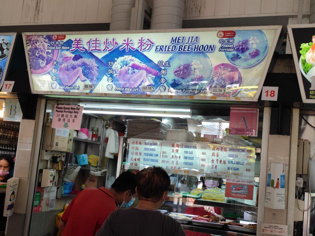 Mei Jia Fried Bee Hoon Stall