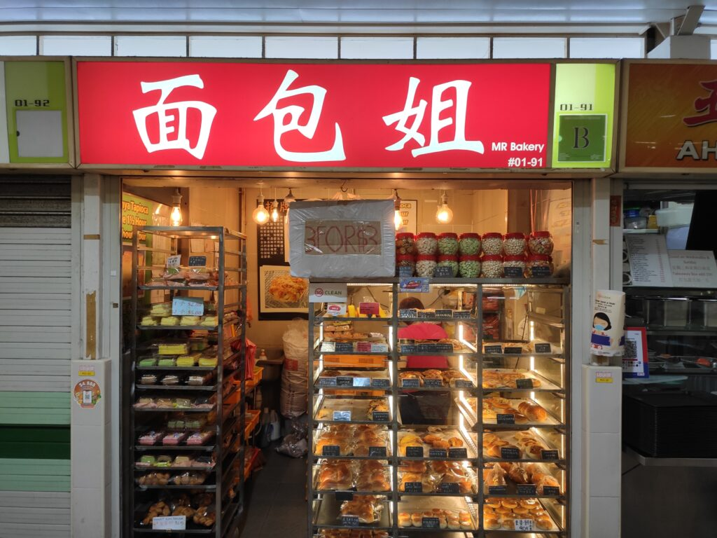 Mr Bakery: Beo Crescent Food Centre
