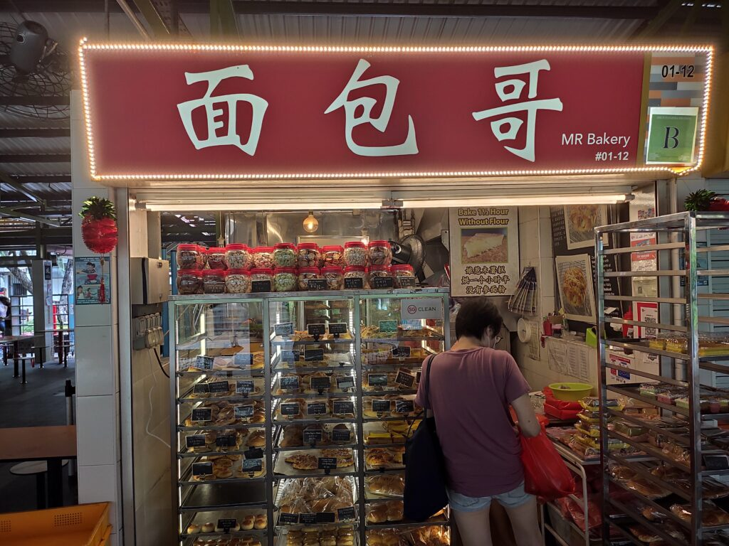 Mr Bakery: Bukit Merah View Food Centre