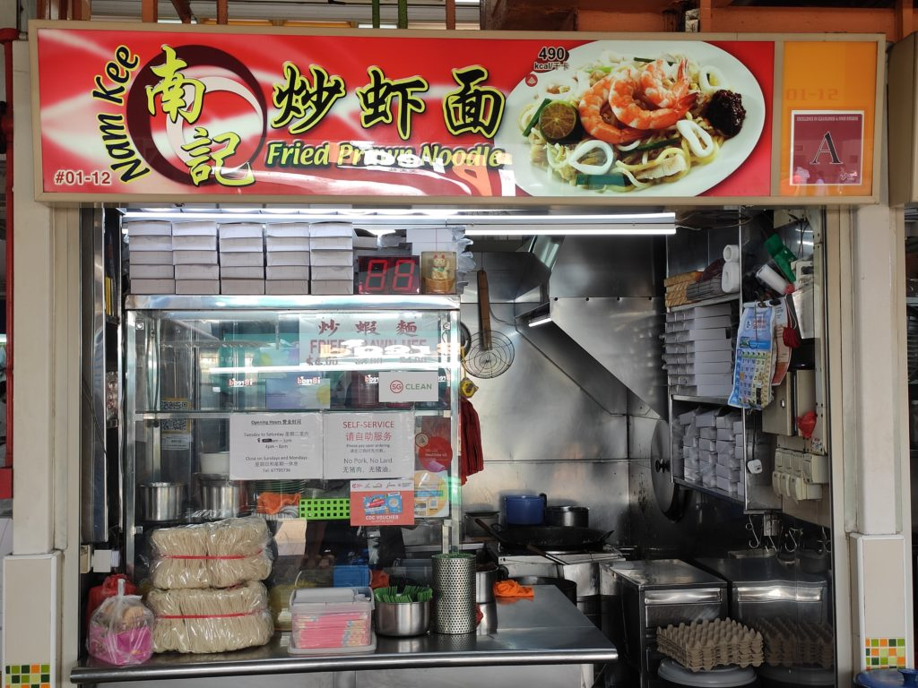 Nam Kee Fried Prawn Noodle Stall