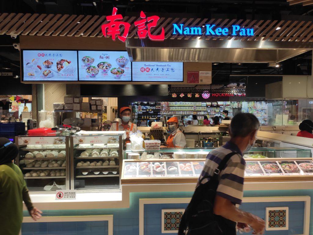 Nam Kee Pau: Clementi Mall