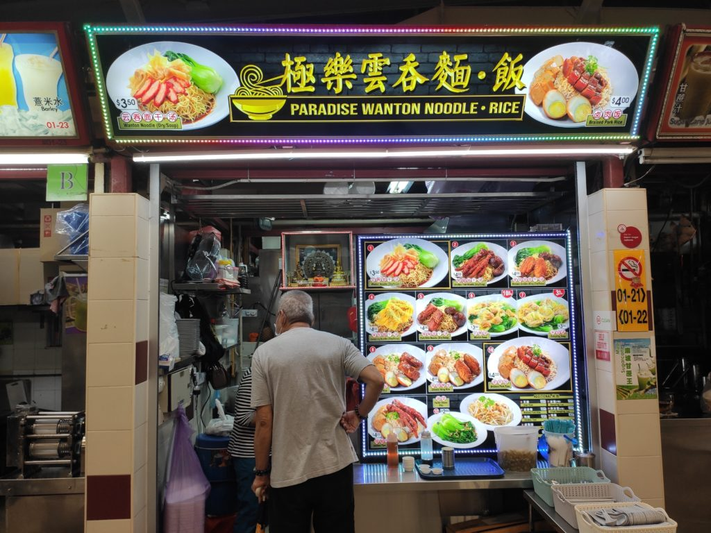 Paradise Wanton Noodle Rice Stall