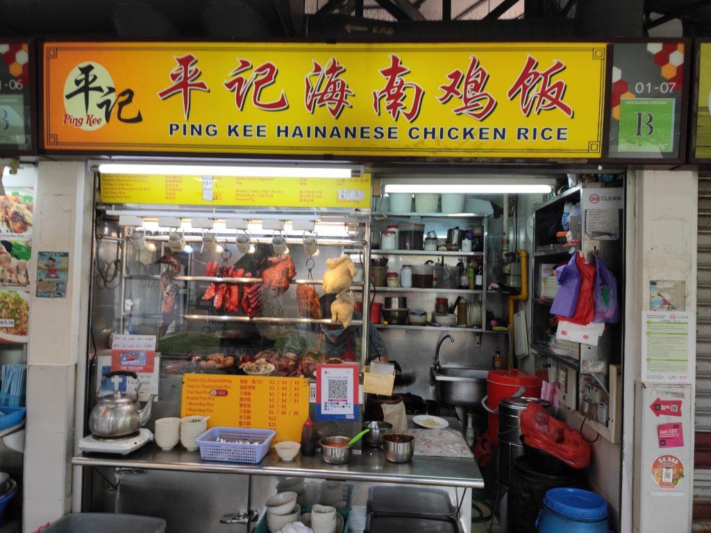 Ping Kee Hainanese Chicken Rice Stall