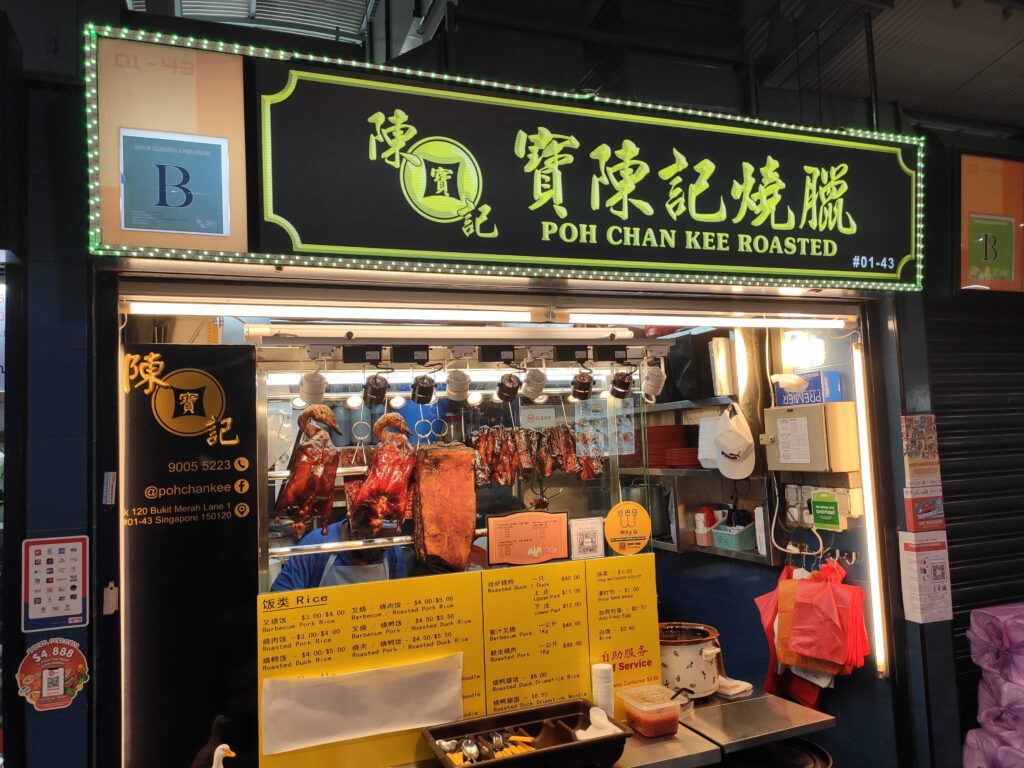 Poh Chan Kee Roasted Stall