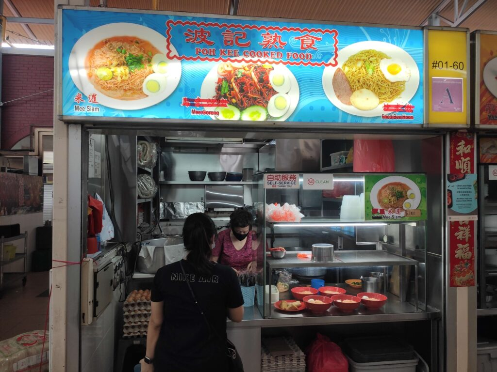 Poh Kee Cooked Food Stall