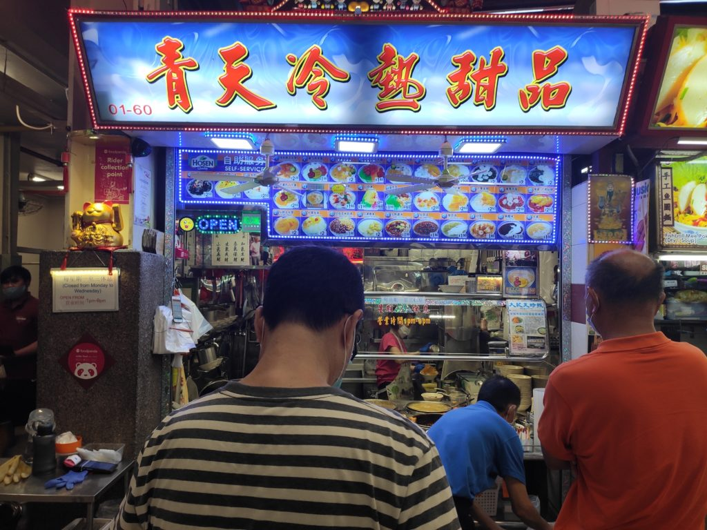 Qing Tian Cold & Hot Desserts: Redhill Food Centre
