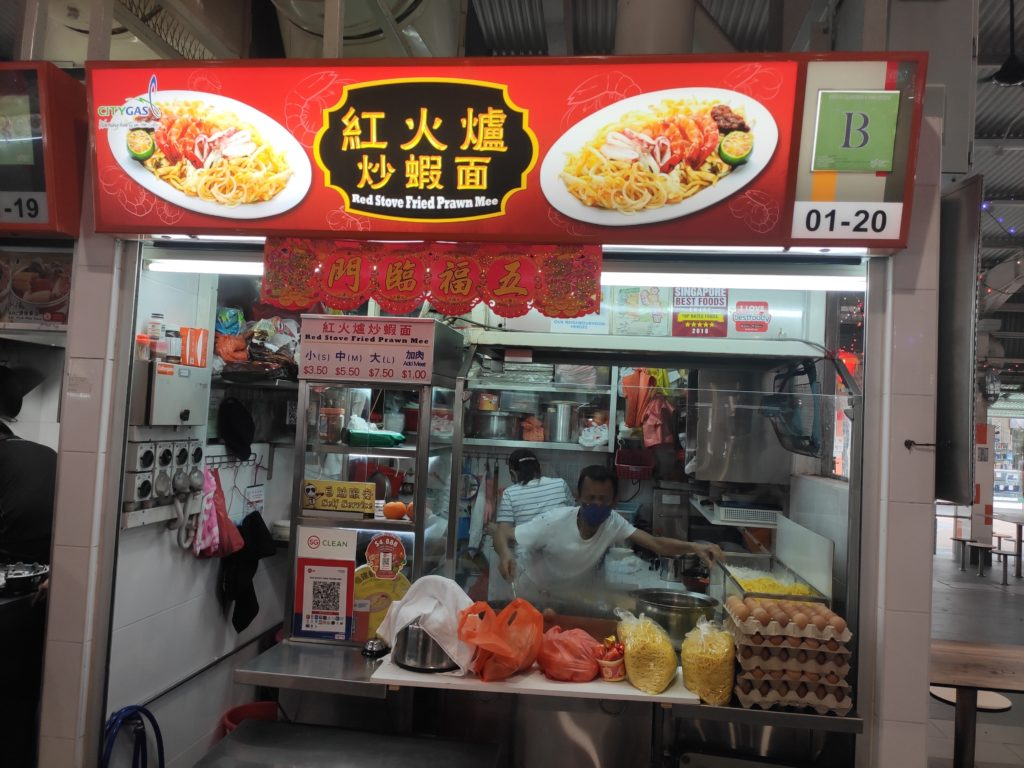 Red Stove Fried Prawn Mee Stall