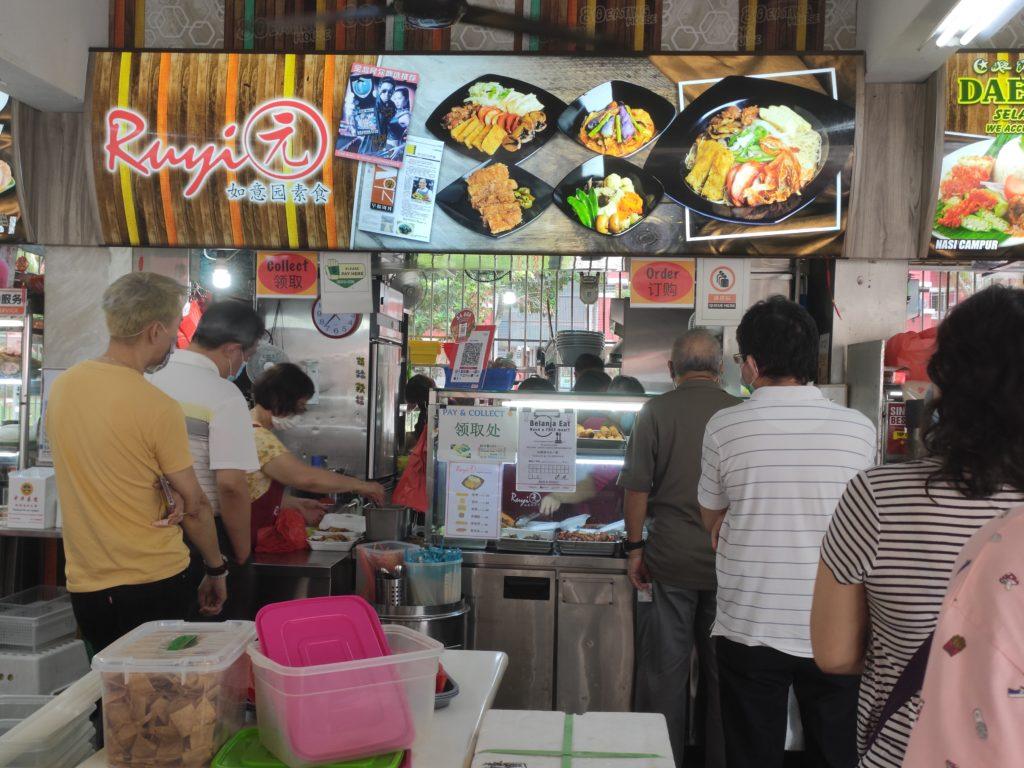 Ru Yi Yuan Vegetarian: Redhill