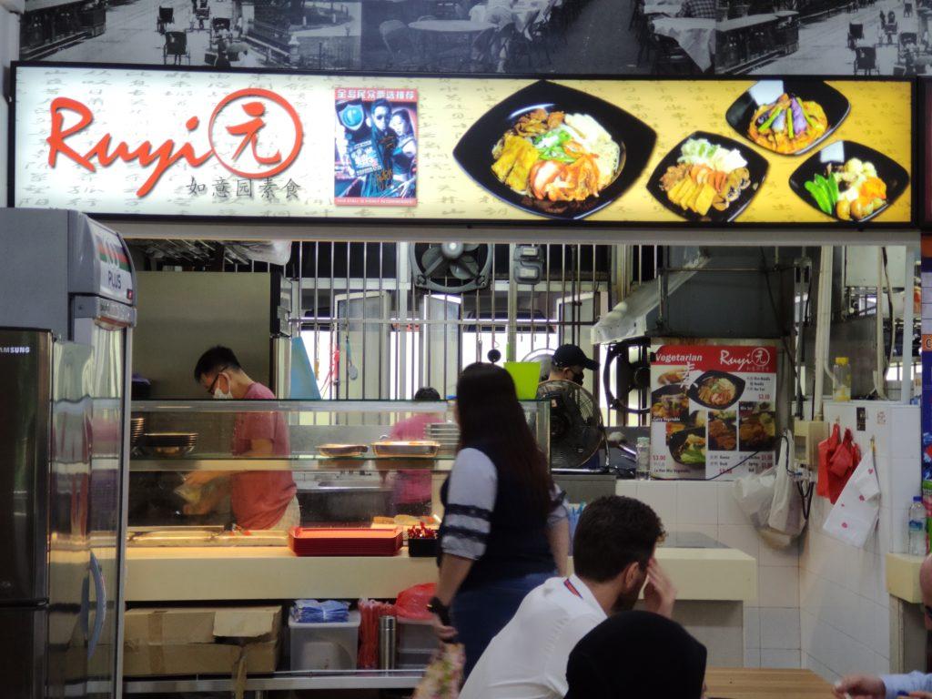 Ru Yi Yuan Vegetarian: Tanjong Pagar Plaza