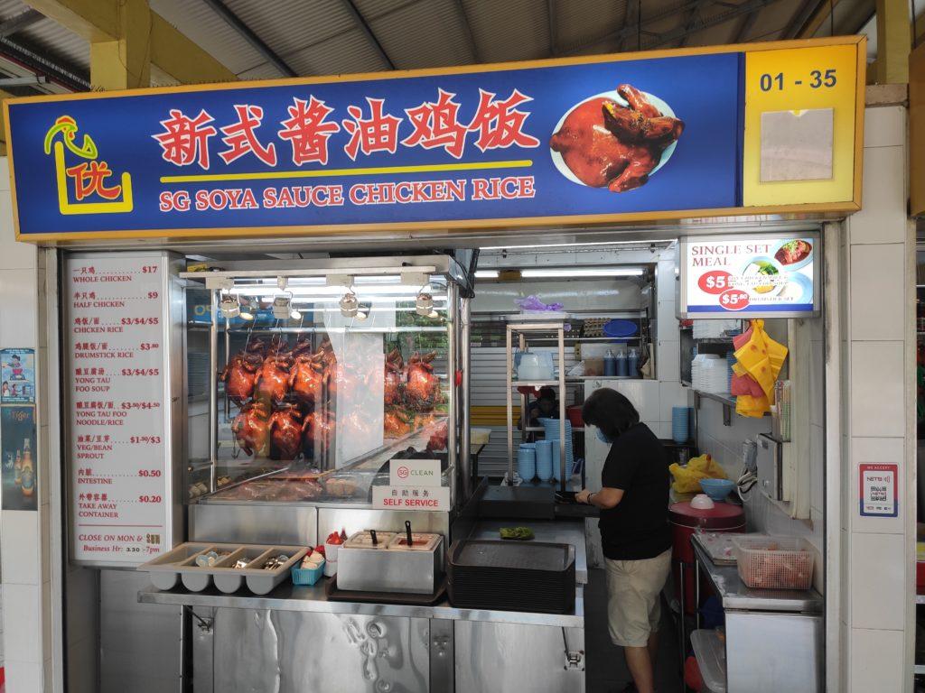 SG Soya Sauce Chicken Rice Stall