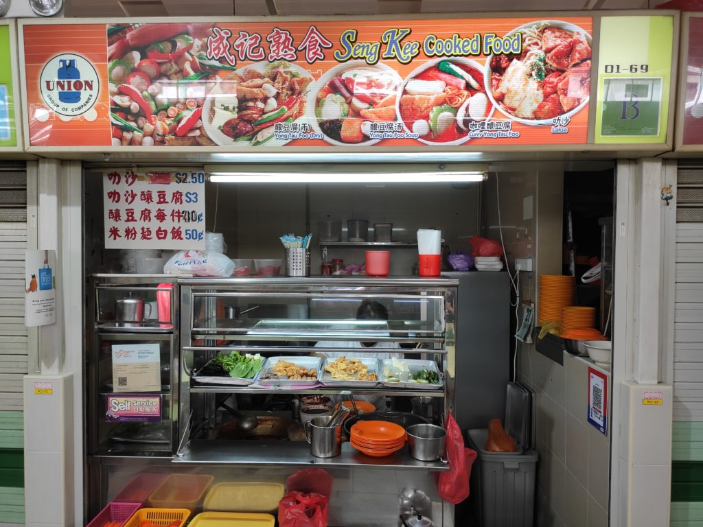 Seng Kee Cooked Food Stall