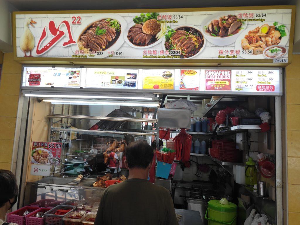 Shan Braised Duck Stall
