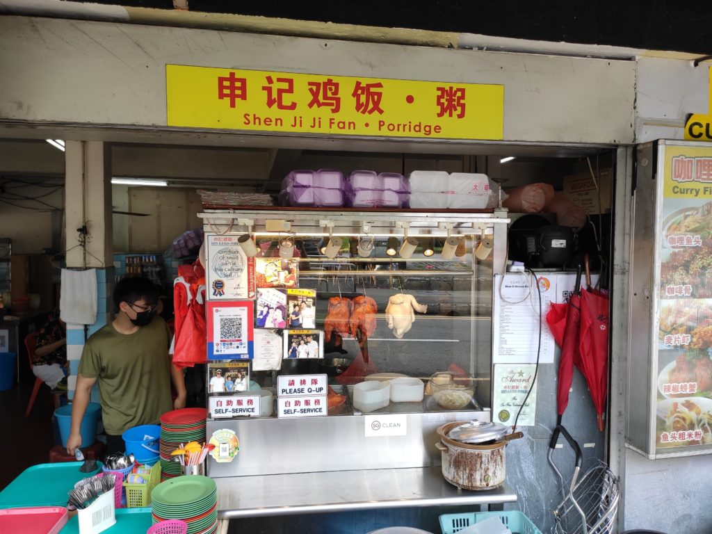 Shen Ji Ji Fan Chicken Rice Stall