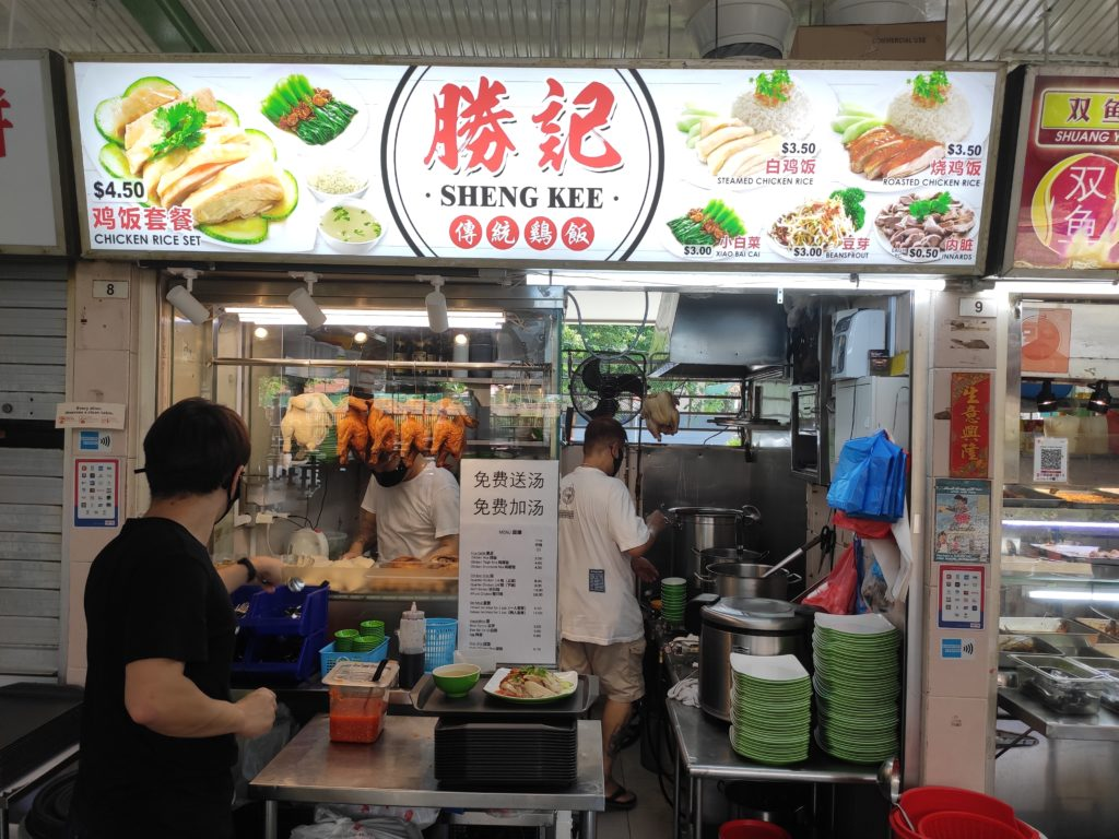 Sheng Kee Traditional Chicken Rice Stall