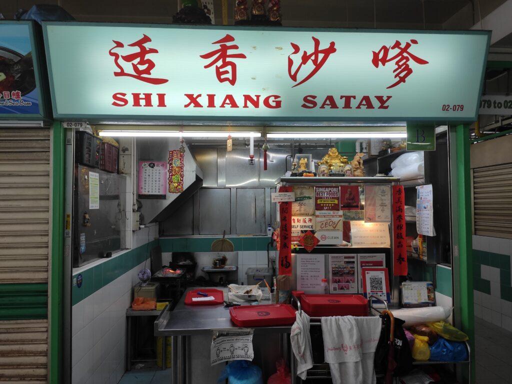 Shi Xiang Satay Stall