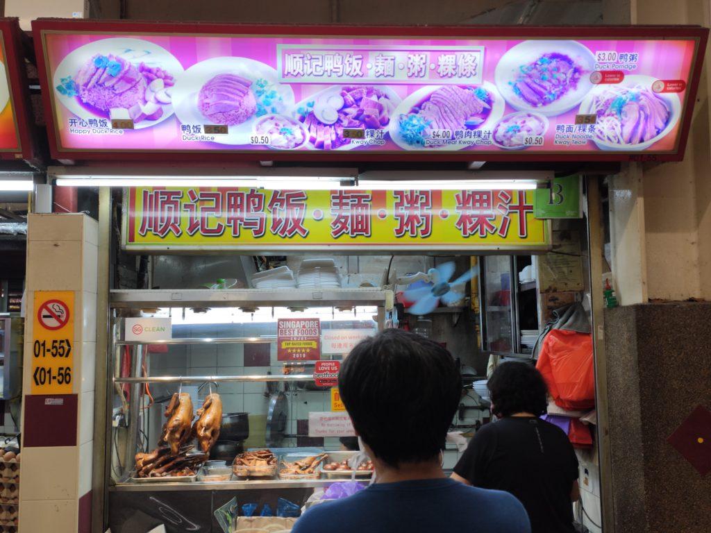 Shun Ji Duck Rice Stall