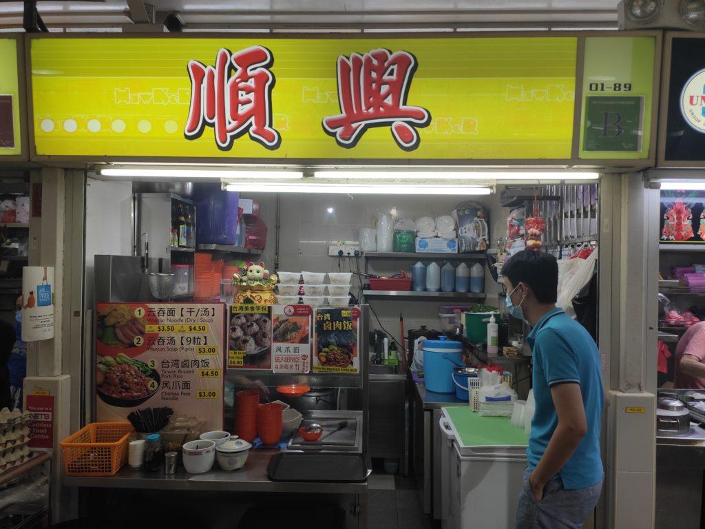 Shun Xing Wanton Noodles Stall