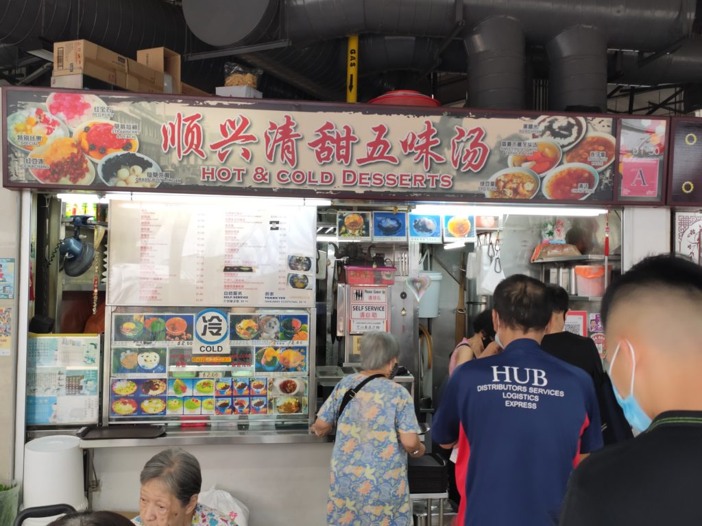 Soon Heng Hot & Cold Desserts Stall