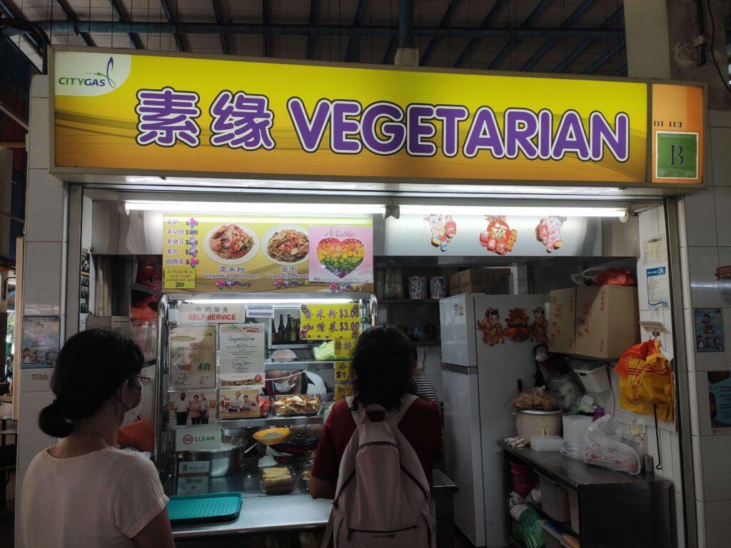 Su Yuan Vegetarian Stall - Telok Blangah Crescent