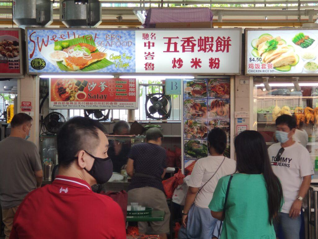 Swee Huat BBQ Seafood Satay Stall