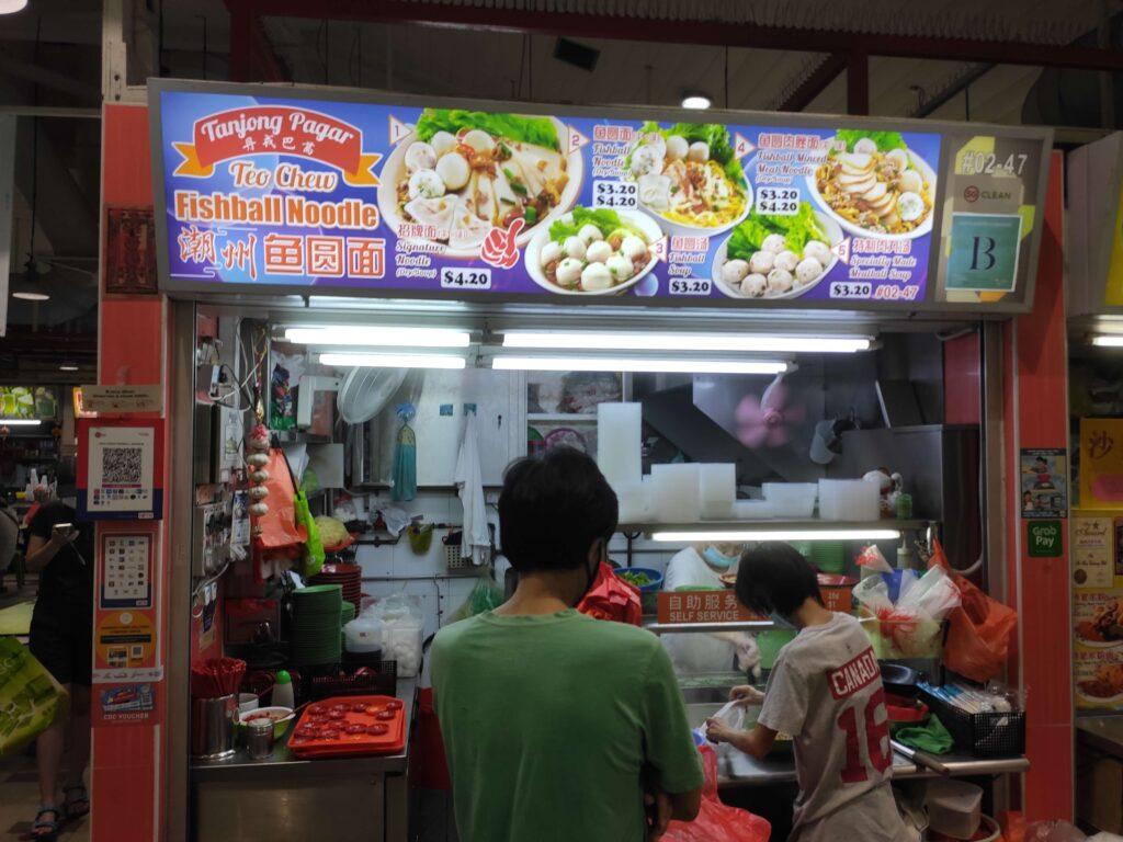 Tanjong Pagar Teo Chew Fishball Noodle: Tanjong Pagar Plaza Food Centre
