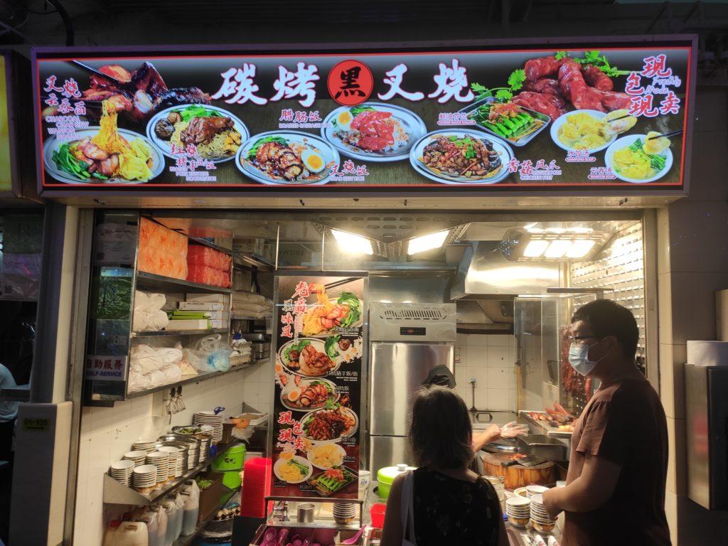Taste The Kwang's Black: ABC Brickworks Food Centre