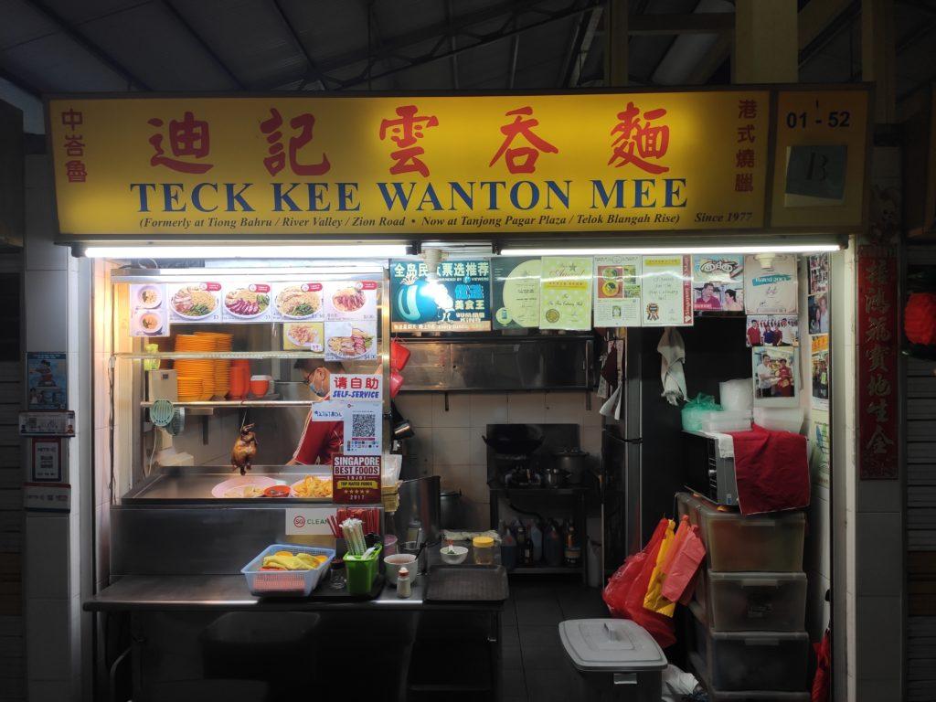 Teck Kee Wanton Mee Stall