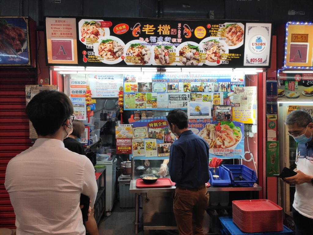 The Old Stall Hokkien Street Famous Prawn Mee Stall