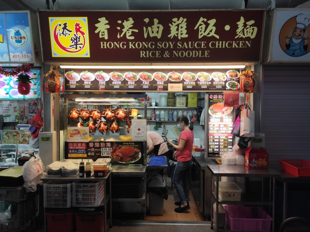 Tian Le Hong Kong Soy Sauce Chicken Rice & Noodle Stall