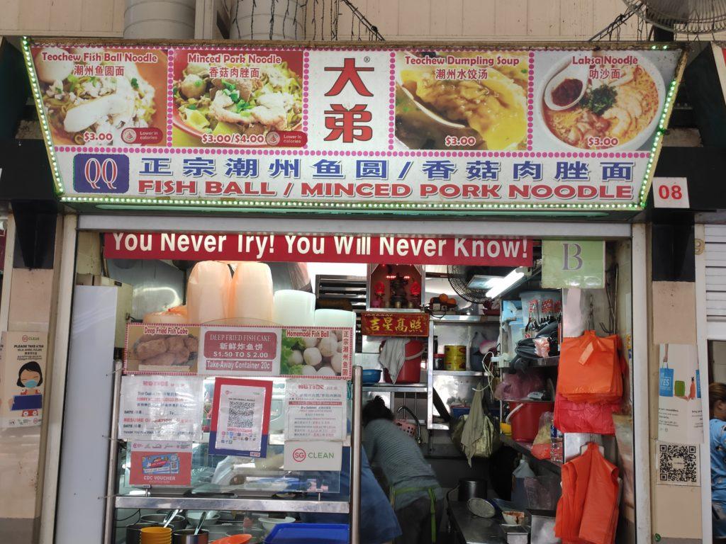 Toa Tee Fishball Noodle Stall