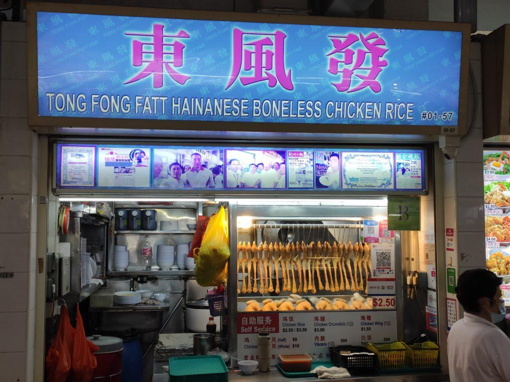 Tong Fong Fatt Hainanese Boneless Chicken Rice: Albert Centre Food Centre
