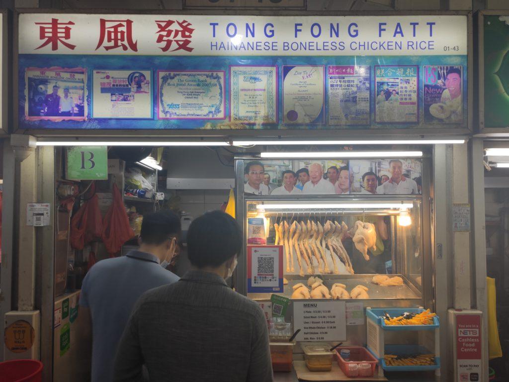 Tong Fong Fatt Hainanese Boneless Chicken Rice: Amoy Street Food Centre