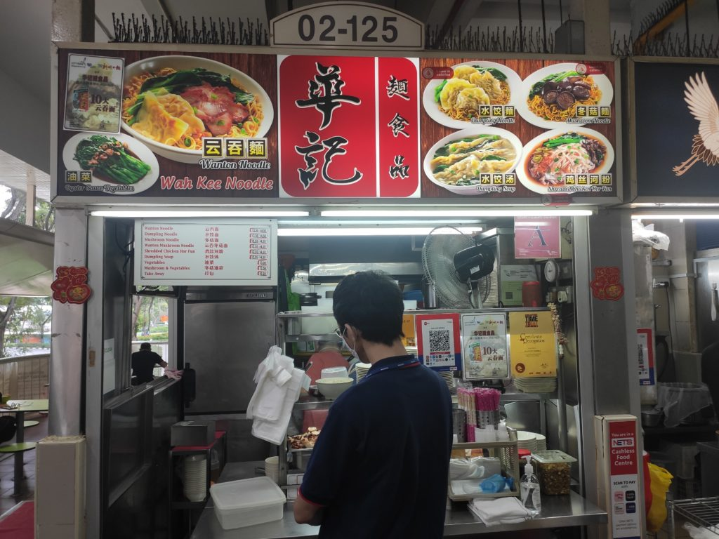 Wah Kee Noodle Stall