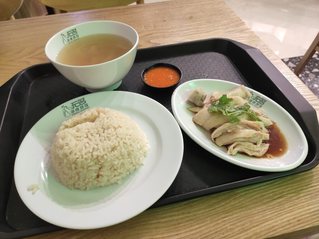 Wu Ming Hainanese Chicken Rice: Hainanese Chicken Rice with Soup