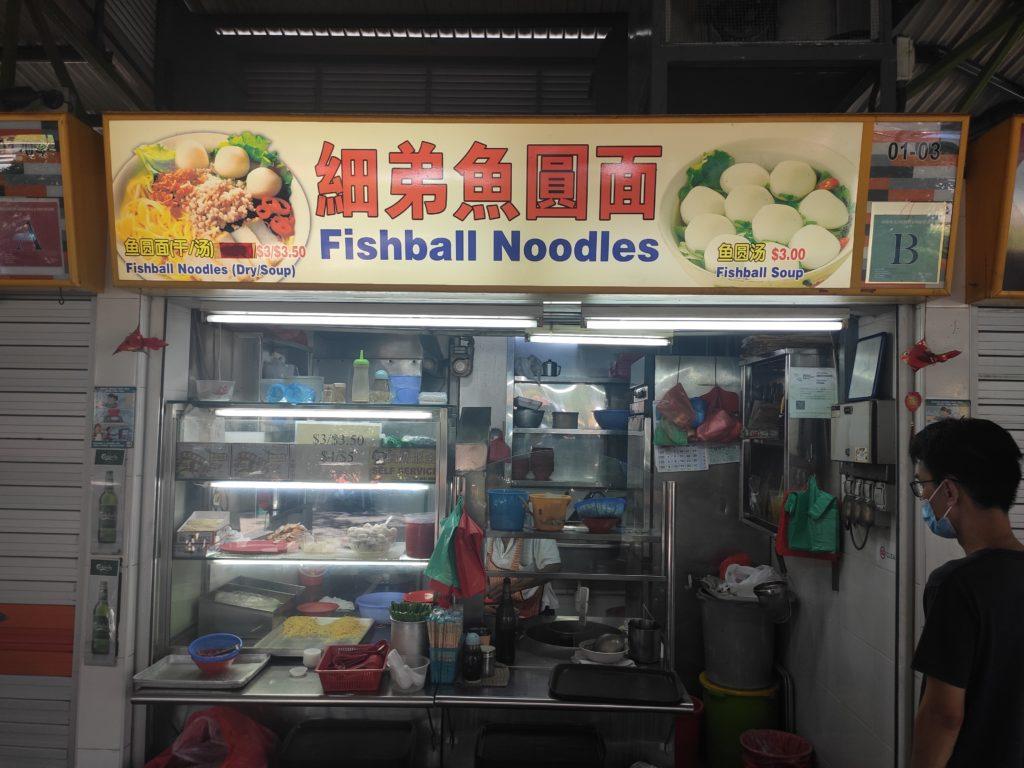 Xi Di Fishball Noodles Stall