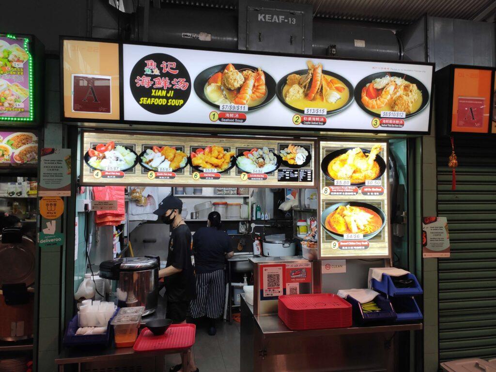Xian Ji Seafood Soup Stall