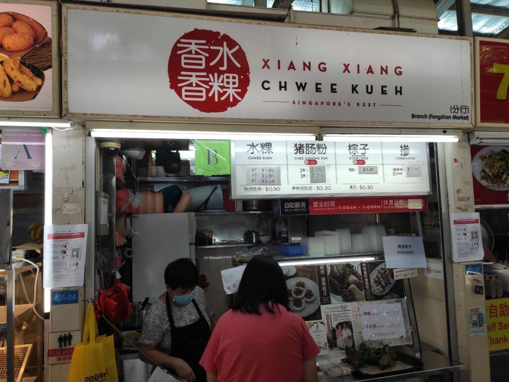 Xiang Xiang Chwee Kueh: Whampoa Makan Place