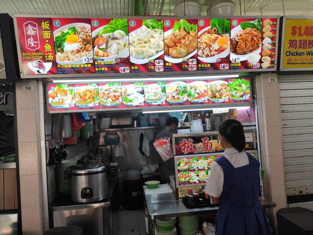 Xiao Long Ban Mian Fish Soup Stall