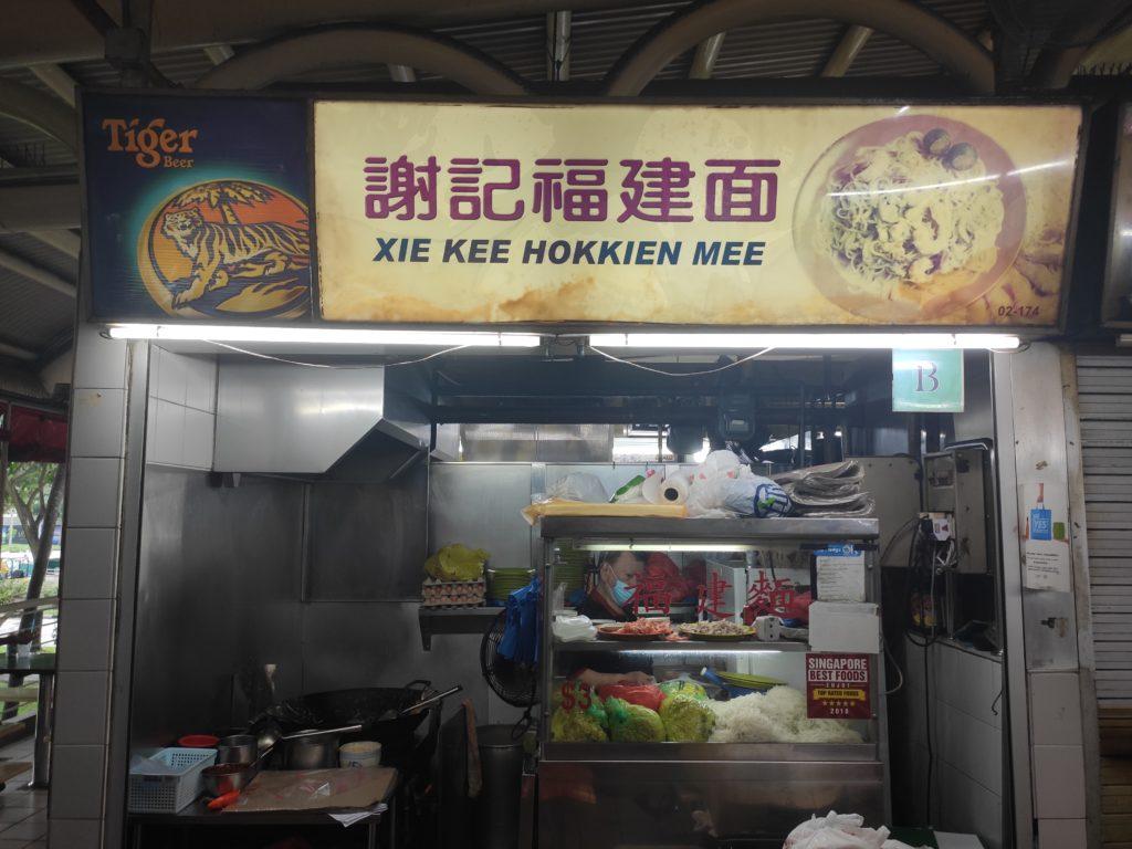 Xie Kee Hokkien Mee Stall