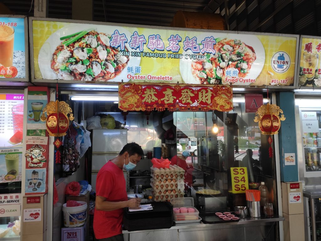 Xin Xin Famous Fried Oyster Stall