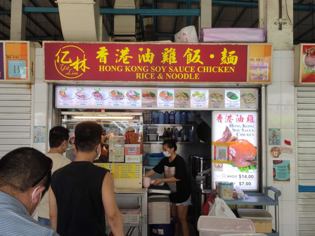 Yit Lim Hong Kong Soy Sauce Chicken Rice & Noodle Stall