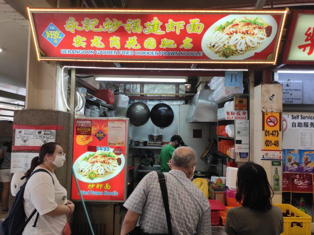 Yong Ji Serangoon Garden Fried Hokkien Prawn Noodle Stall