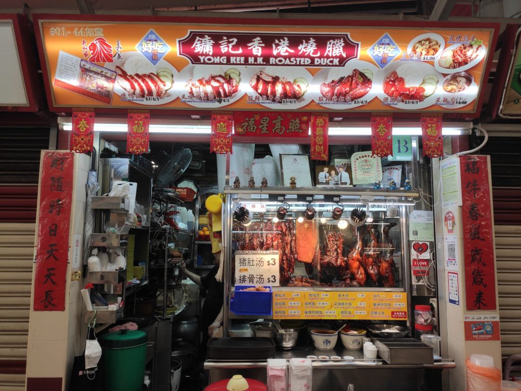Yong Kee HK Roasted Duck Stall