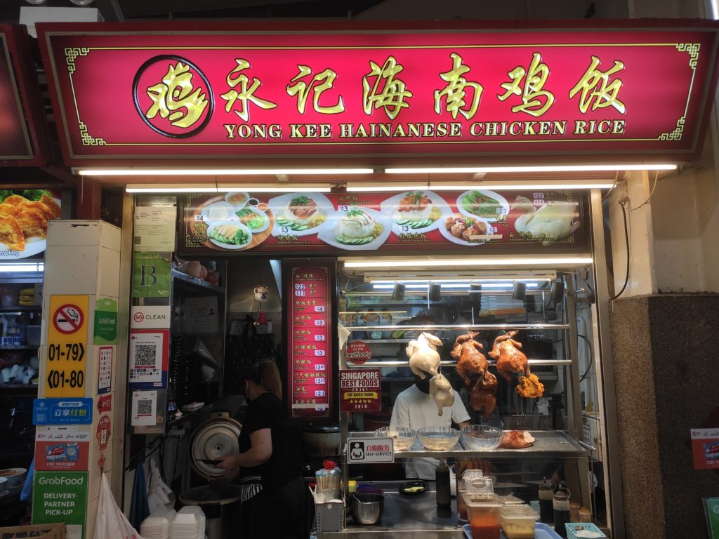 Yong Kee Hainanese Chicken Rice: Redhill Food Centre