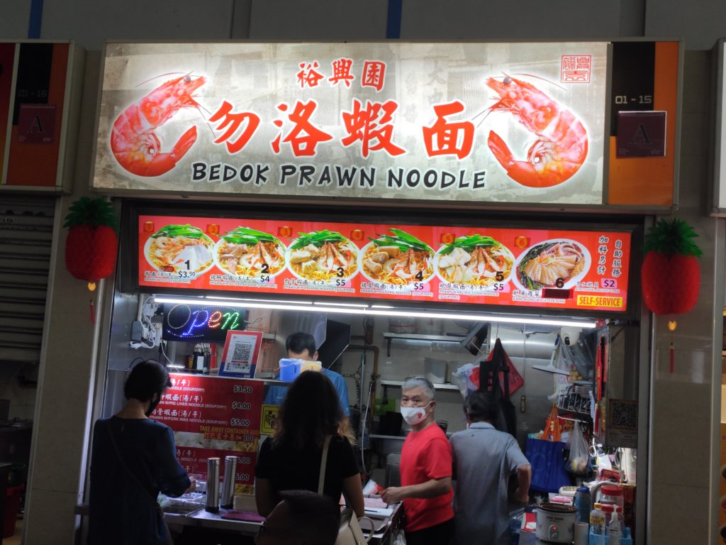 Yu Xing Yuan Bedok Prawn Noodle Stall