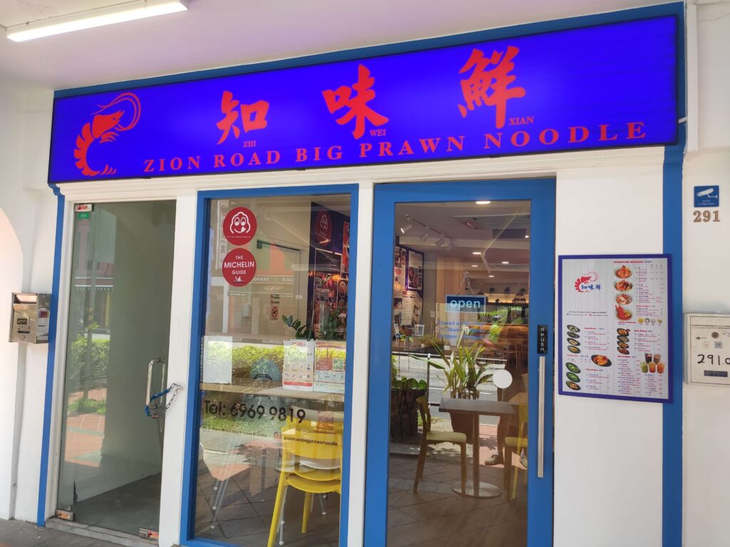 Zhi Wei Xian Zion Road Big Prawn Noodle: South Bridge Road
