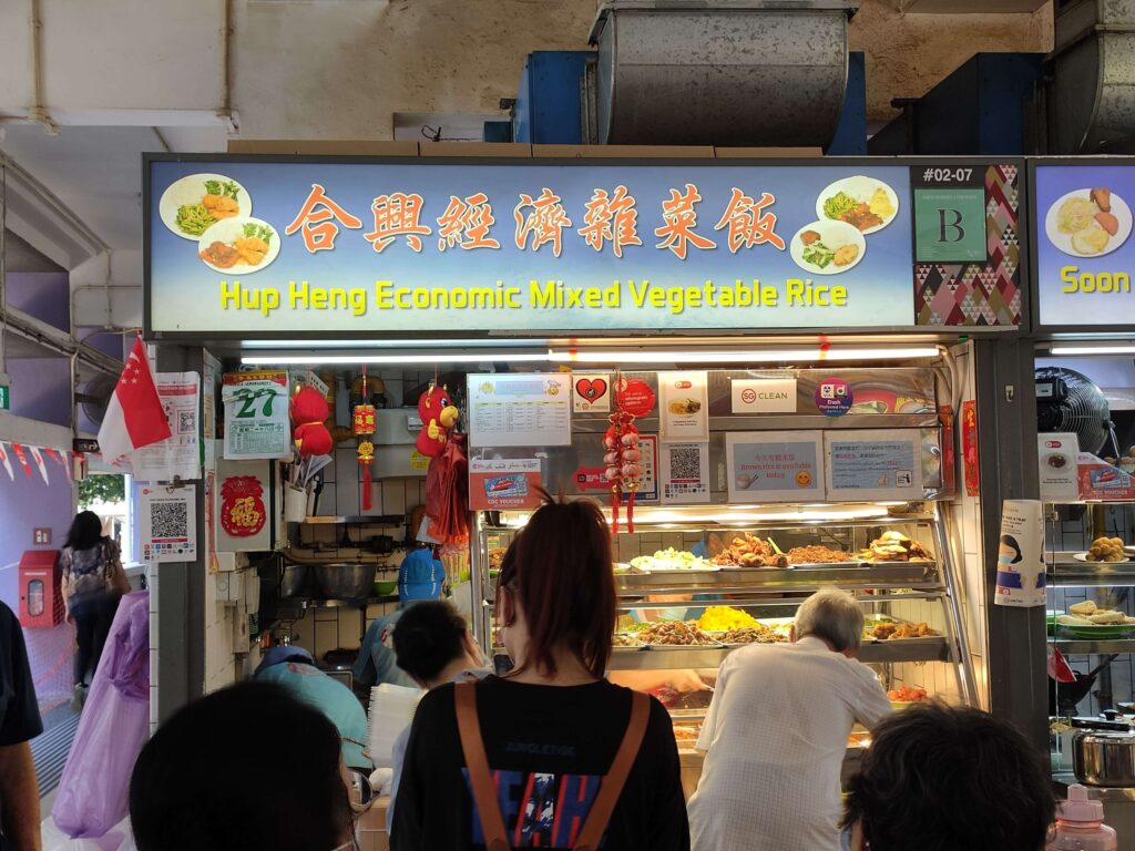 Hup Heng Economic Mixed Vegetable Rice Stall
