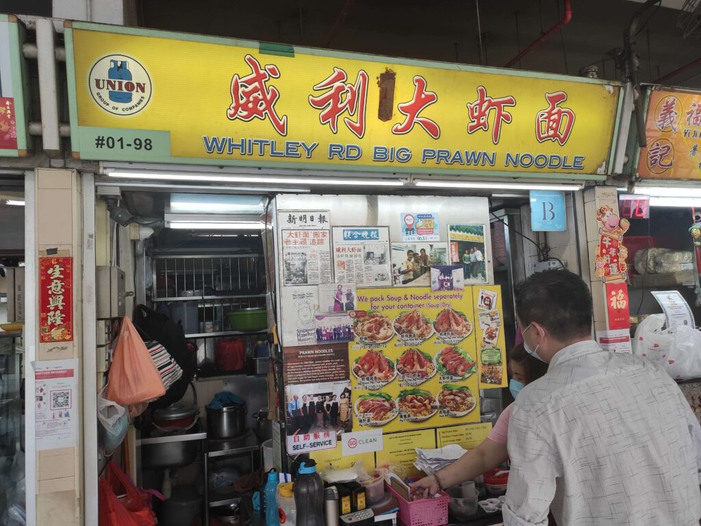 Whitley Rd Big Prawn Noodle Stall